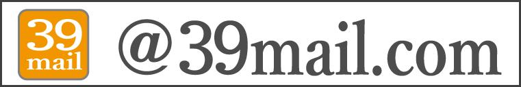 @39mail.com メール配信サービス
