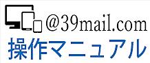 39メール 操作マニュアル